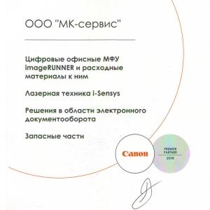 Сертификат 2016